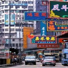 Malentendidos culturales sobre Hong Kong