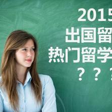 独家预测2015十大热门留学专业
